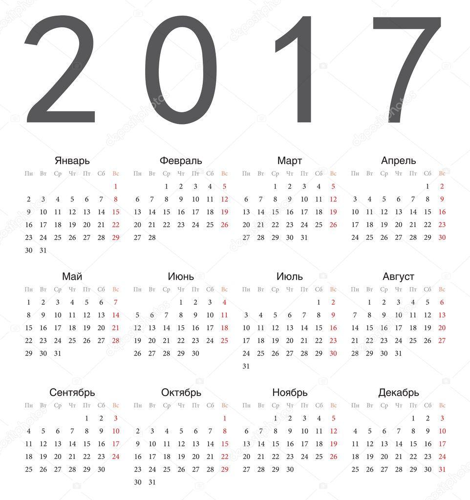 Простой русский квадратный календарь ...
