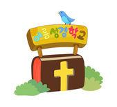 Библия и птица — Cтоковый вектор