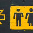 Black board wooden male and female toilet sign and direction — Stock Photo