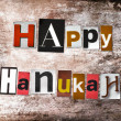 The words Happy Hanukkah — Stock Photo
