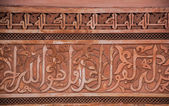 Arabic letters, architectural detail in Marakesh — Stock Photo