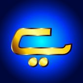 Arabic Alphabet — Stock Vector