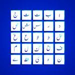 alfabeto árabe — Vetorial Stock  #45847179