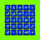 アラビア語のアルファベット — ストックベクタ
