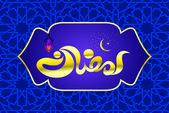 Ramadan kareem — Stockvektor