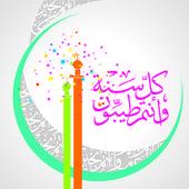 Eid Mubarak — Stock vektor