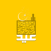Eid Mubarak — Stockvektor