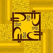 Eid Mubarak — Vetor de Stock