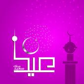 Eid mubarak — Vecteur