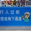 Police street sign for pedestrians in Beijing, China - Stock Photo