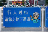 Police street sign for pedestrians in Beijing, China — Stock Photo