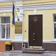 Stock Photo: Pechersk District Court in Kiev