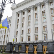 Office of the President of Ukraine — Stock Photo