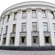 Parliament of Ukraine — Stock Photo