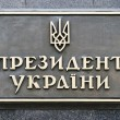 Signboard - President of Ukraine — Stock Photo #34277489