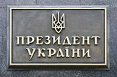 Signboard - President of Ukraine — Stock Photo