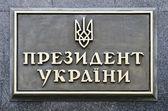 Signboard - President of Ukraine — Stock Photo