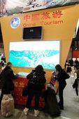 Mostra scambio internazionale del turismo — Foto Stock