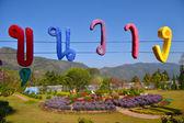 Khun Wang Park in Chiang mai, Thailand. — ストック写真