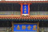 Decorations of a Chinese Buddhist temple — Stock Photo