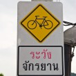 Stock Photo: Bicycle sign, Bicycle Lane