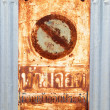 Rusty old no parking sign — Stock Photo