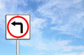 Left turn road sign — Stock Photo