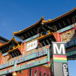 Stock Photo: Metro station sign in Chinatown Washington DC