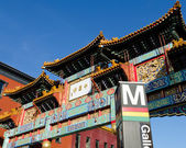 Metro station sign in Chinatown Washington DC — Stock Photo