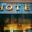 Hotel Sign — Stock Photo #32098177