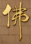 "Chinese Calligraphy on wall : word for ""BUDDHA"" — Photo"