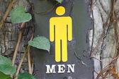туалет — Стоковое фото
