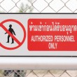 Authorized personnel only sign — Stock Photo