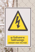 Danger High Voltage Sign — Stock Photo