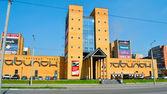 Modern commercial center in Ukraine — Stock Photo