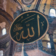 Aya Sophia, Istanbul, Turkey — Stock Photo