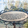 The bench of reconciliation in Orenburg — Stockfoto #36164445
