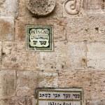 Постер, плакат: Jaffa Gate and Omar ibn El Khattab square signs Jerusalem Isra