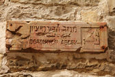 Church of Dormition street sign on Mount Zion — Stock Photo