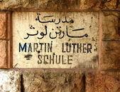 Мартин Лютер школы. Иерусалим — Стоковое фото