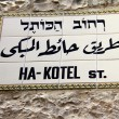 Ha-Kotel (Western wall) street sign, Jerusalem — Stock Photo #38042405