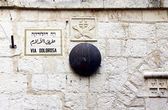 Via Dolorosa. The fifth station stop Jesus Christ, who bore his cross to Golgotha . Jerusalem, Israel. — Stock Photo