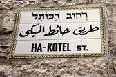 Ha-Kotel (Western wall) street sign, Jerusalem — Stock Photo