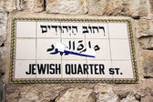 Jewish Quarter St. — Stock Photo