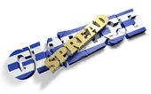 Spread crush Greece — Stock Photo