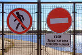Signs forbidding movement. — Stock Photo