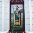 Mosaic icon of the exterior of the Transfiguration Cathedral, Sumy, Ukraine - Stock Photo