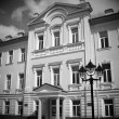 Sumy UkrainiAcademy of Banking, black and white, lomo effect — Stock Photo #14147295
