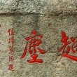 Stock Photo: Close up of chinese hieroglyphics on stone, A-Mtemple, Macau