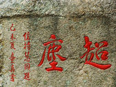 Close up of chinese hieroglyphics on a stone, A-Ma temple, Macau — Stock Photo
